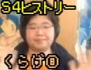S4ヒストリー くらげ編 Part8