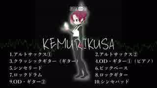 【バンブラP】 KEMURIKUSA Full 【ケムリクサOP】