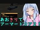 【ARMORED CORE 2】あおきりでアーマードコア2!! その2【VOICEROID実況】