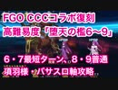 【FGO】CCCコラボ復刻高難易度「堕天の檻6〜9」6・7最短ターン、8・9普通 項羽様・バサスロ軸で