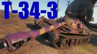 【WoT:T-34-3】ゆっくり実況でおくる戦車戦Part506 byアラモンド