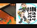 【X】生存戦略ガチマスピナー200【ハイカス】