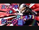 【実況】大乱闘スマッシュブラザーズSPECIALやろうぜ! その73 オンライン対戦篇9