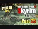 [作業用実況]Skyrim Part23