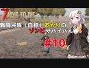 【7 days to die】戦闘民族(自称)あかりのゾンビサバイバル #10【VOICEROID 実況】