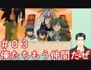 #03 俺、シャーマンキングになる【超・占事略決3】