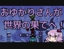 【パタポン】おゆかりさんが世界の果てへ!10【VOICEROID実況】