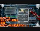 【地球防衛軍5】Rストームご~の初見INF縛りでご~ DLC2-10 前編【実況】