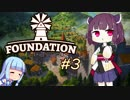 【箱庭中世都市づくり】東北Foundation #3【VOICEROID実況】