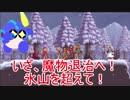 ドラゴンマークトフォーデス 皇女ちゃん編その4 氷山を越えて レベル5(ゆっくり実況)
