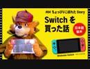 【名探偵ホームズの着ぐるみで語る】Switchを買った話【スマブラSP】スイッチ 自作 Fursuit sherlockhound 任天堂 Nintendo