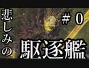 【Total War:WARHAMMER Ⅱ】悲しみの駆逐艦 #0【夜のお兄ちゃん実況】