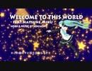 【オリジナル曲】WELCOME TO THIS WORLD feat.初音ミク