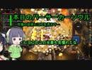 【Overdungeon】本日のバーサーカーソウル〜究極の技術ヒヨコを添えて〜【VOICEROID実況】