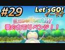 #29 嫁が実況(ゲスト夫)【ポケットモンスター Let'sGO!イーブイ】~愛の力でゲットだぜ♡編~