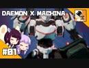 #01【TPS】結月ゆかりと東北きりたんの『DAEMON X MACHINA(体験版)』