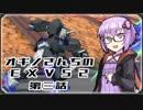 オギノさんちのEXVS2 第3話【アレックス視点】【ゆっくり実況】