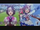 【ファイプロW】スペシャルウィーク対トウカイテイオー【ウマ娘プリティーダービー】