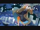 ホシアカリ / 紲星あかり