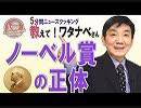 【教えて!ワタナベさん】ノーベル賞の正体「トランプ大統領にノーベル平和賞?」[桜H31/2/23]