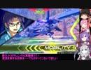 【EXVS2】茜ちゃんの身体をみんなに貸すぞ!【ゆっくり&ボイロ実況】part12
