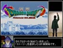 第65位:【再走】剣神ドラゴンクエストRTA_57分38秒_part1/3