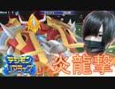 【デジモンリアライズ】九龍の力、解放!究極進化したカイゼルグレイモンの力とは…!?#15【実写実況】