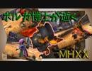 【チャー研実況】ボルガ博士が逝くMHXX #4【ボマーニャンター】