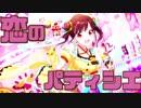 【MAD】恋のパティシエ❤【智代子誕生祭】