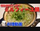 ミルフィーユ鍋♪ ~特製の極うま胡麻ポン酢で~