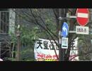 反天連現る!! 反天連カウンターin数寄屋橋   H31/02/24