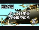 【GTASA】飛行機の操縦は2日かかる【第37惡】