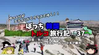 【ゆっくり】韓国トルコ旅行記 37 カッパドキアツアー 奇岩群と絶景の大地