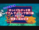 【ゆっくり】ゆっくりなボッチ旅 グアム ダイビング旅行編 Part.01 概要と成田空港【ボッチ】