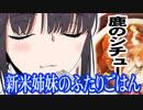 第37位:新米姉妹のふたりごはん 筑前煮・鹿のシチュー【嫌がる娘に無理やり弁当を持たせてみた】 thumbnail