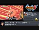 イナズマイレブン3 対戦動画 その19