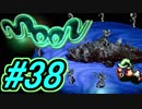 【実況プレイ】勇者しないで、ラブを集めるよ!-Part38-【moon】