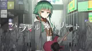 【GUMI】パラレルストリート【オリジナル楽曲】