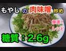 【ロカボ飯】1型糖尿病患者が作る「爆速!もやしの肉味噌炒め」