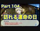 【ペルソナ3 】第104階【初見 】PSP版
