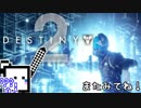 【Destiny2 PS4】ガーディアンざらめちゃん#35【CeVIO実況】