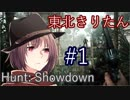 #1【Hunt:Showdown】東北きりたんのハンター日誌