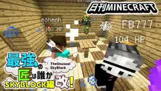 【日刊Minecraft】最強の匠は誰かスカイブロック編改!絶望的センス4人衆がカオス実況!#56【TheUnusualSkyBlock】
