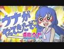 【ポケモンUSM】音街ウナとイーブイ☆フレンズ【ウナがやってきたぞっ】