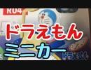 【ミニカー】トミカのドラえもんミニカーを買ってみた!【ドラえもん】