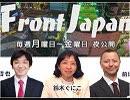1/2【Front Japan 桜】貿易統計から見る中国バブル崩壊 / 天皇陛下御在位30年[桜H31/2/25]