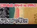 第91位:【獅子心王リチャードvsサラディン】アルスフの戦い【第3回十字軍】