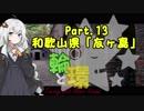 第78位:【紲星あかり車載】輪と環 Part.13 和歌山県・友ヶ島 thumbnail