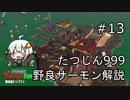 【たつじん999】野良サーモンでクリアしたい!Part13【紲星あかり実況】