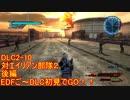 【地球防衛軍5】Rストームご~の初見INF縛りでご~ DLC2-10 後編【実況】